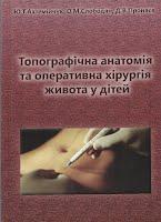 https://sites.google.com/a/bsmu.edu.ua/kafedra-anatomiie-topograficnoie-anatomiie-ta-operativnoie-hirurgiie/home/%D0%91%D0%B5%D0%B7%D0%B8%D0%BC%D0%B5%D0%BD%D0%B8-1.jpg?attredirects=0